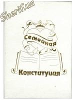 Семейная Конституция