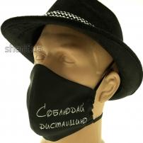 maska-mnogorazovaya-black-s-nadpisyu-soblyudaj-distantsiyu-model-11-07