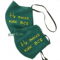 maska-mnogorazovaya-ne-takaya-kak-vse-model-11-05