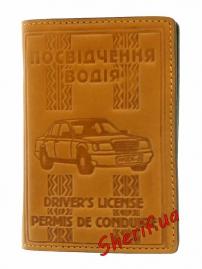 Обложка «Посвідчення водія» комбинированная, 5053ж