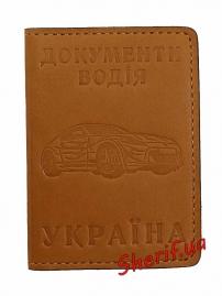 Обложка «Документи водія Україна» (микро), 5071ж