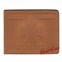 Обложка «Служба безпеки Україна», 5104ж
