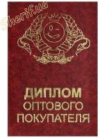 Диплом Оптового покупателя
