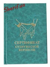 Сертификат Супружеской Верности