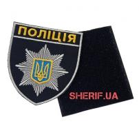 Шеврон (патч) Полиция с гербом на липучке