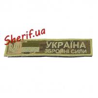"""Шеврон """"УкраЇна Збройні сили"""" 12/3"""