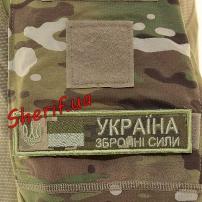"""Шеврон """"УкраЇна Збройні сили"""" 12/3 3"""