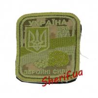 Шеврон УкраЇна Збройні сили Digital
