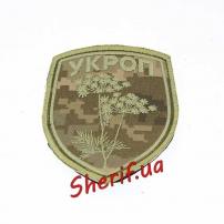 Шеврон Укроп большой Digital ВСУ