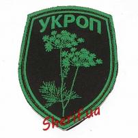 Шеврон Укроп большой зеленый