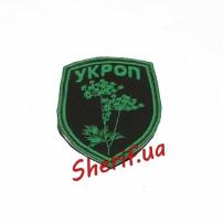 """Шеврон """"Укроп"""" малый зеленый"""