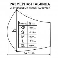 Маска многоразовая Black модель 1.12 (с трезубцем 4 см.)